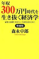 年収300万円時代を生き抜く経済学増補版