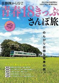 首都圏から行く!青春18きっぷさんぽ旅 (ぴあMOOK)