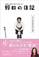 野田の日記 -2006-2011(はじめのほう)それでも僕が書き続ける理由