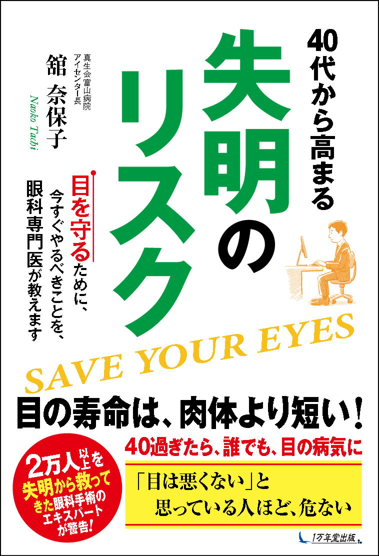 40代から高まる失明のリスク 目を守るために、今すぐやるべきことを、眼科専門医が [ 舘奈保子 ]