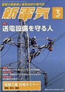 新電気 2019年 03月号 [雑誌]