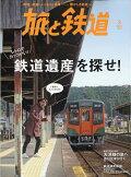 旅と鉄道 2019年 03月号 [雑誌]