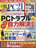【予約】日経 PC 21 (ピーシーニジュウイチ) 2019年 03月号 [雑誌]