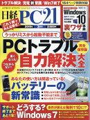 日経 PC 21 (ピーシーニジュウイチ) 2019年 03月号 [雑誌]