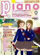 月刊ピアノ 2019年3月号