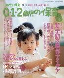 0・1・2歳児の保育 2019春 2019年 03月号 [雑誌]