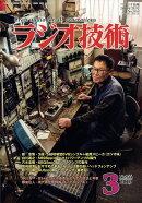 ラジオ技術 2019年 03月号 [雑誌]
