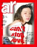 ar (アール) 2019年 03月号 [雑誌]