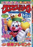 クロスワードメイトMini (ミニ) Vol.18 2019年 03月号 [雑誌]