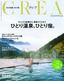 CREA (クレア) 2019年 02・03月合併号 [雑誌]