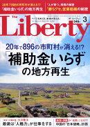 The Liberty (ザ・リバティ) 2019年 03月号 [雑誌]
