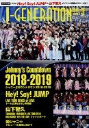 J-GENERATION (ジェイジェネレーション) 2019年 03月号 [雑誌]