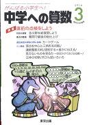 中学への算数 2019年 03月号 [雑誌]