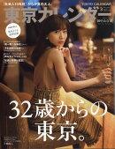 東京カレンダー 2019年 03月号 [雑誌]