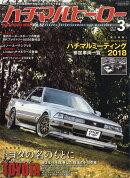 ハチマルヒーロー 2019年 03月号 [雑誌]
