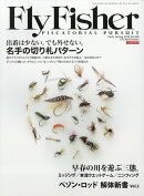 Fly Fisher (フライフィッシャー) 2019年 03月号 [雑誌]