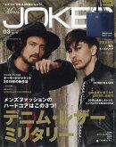 Men's JOKER (メンズ ジョーカー) 2019年 03月号 [雑誌]
