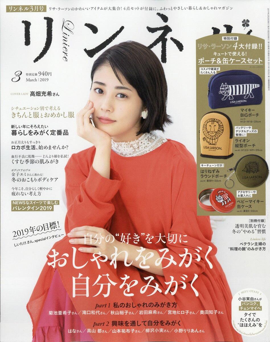 リンネル 2019年 03月号 [雑誌]