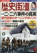 歴史街道 2019年 03月号 [雑誌]
