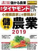 週刊ダイヤモンド 2019年 3/9 号 [雑誌] (小規模農家こそ勝機あり 儲かる農業 2019)