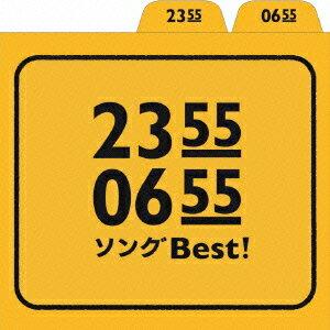 2355/0655 ソングBest! [ (キッズ) ]
