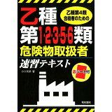 乙種第1・2・3・5・6類危険物取扱者速習テキスト