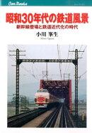 【謝恩価格本】昭和30年代の鉄道風景 鉄道147