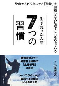 生き残った人の7つの習慣 登山でもビジネスでも「危険」を回避した人は必ずこれ [ 小西浩文 ]