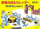馬場のぼるカレンダー11ぴきのねこと仲間たち(2019年)