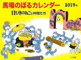 馬場のぼるカレンダー11ぴきのねこと仲間たち(2019年) ([カレンダー])
