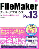 FileMaker Pro 13スーパーリファレンス