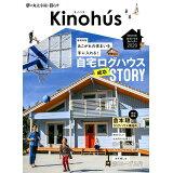 Kinohu's(Vol.1) 特集:あこがれの住まいを手に入れる!自宅ログハウス成功STO (MUSASHI MOOK)