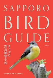 さっぽろ野鳥観察手帖 SAPPORO BIRD GUIDE [ 河井 大輔 ]