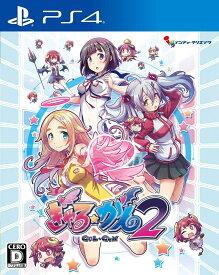 ぎゃる☆がん2 PS4版 通常版