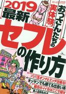 裏モノJAPAN (ジャパン) 別冊 2019最新セフレの作り方 2019年 03月号 [雑誌]