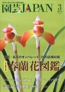 園芸JAPAN (ジャパン) 2019年 03月号 [雑誌]