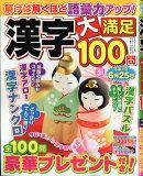 漢字大満足100問 2019年 03月号 [雑誌]