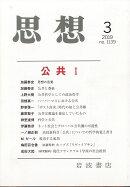 思想 2019年 03月号 [雑誌]