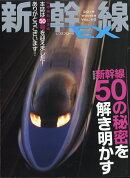新幹線 EX (エクスプローラ) 2019年 03月号 [雑誌]