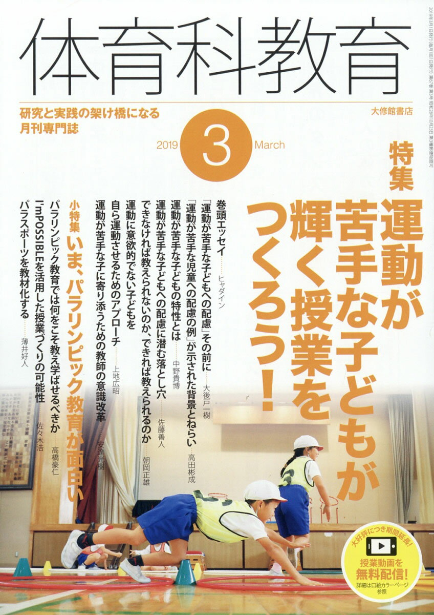 体育科教育 2019年 03月号 [雑誌]