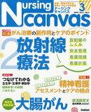 Nursing Canvas (ナーシング・キャンバス) 2019年 03月号 [雑誌]