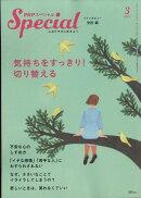 PHP (ピーエイチピー) スペシャル 2019年 03月号 [雑誌]
