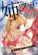 姉系Petit Comic (プチコミック) 2019年 03月号 [雑誌]