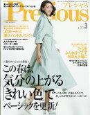 Precious (プレシャス) 2019年 03月号 [雑誌]