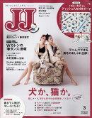 JJ (ジェイジェイ) 2019年 03月号 [雑誌]