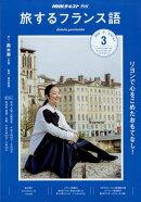 旅するフランス語 2019年 03月号 [雑誌]