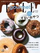 ELLE gourmet (エル・グルメ) 2019年 03月号 [雑誌]