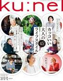 ku:nel (クウネル) 2019年 03月号 [雑誌]