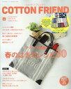 Cotton friend (コットンフレンド) 2019年 03月号 [雑誌]