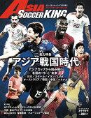 アジアサッカーキング 2019年 03月号 [雑誌]